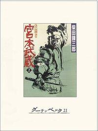 決闘者 宮本武蔵(2)