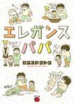 エレガンスパパ【試し読み増量版】-電子書籍