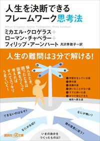 人生を決断できるフレームワーク思考法-電子書籍