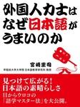 外国人力士はなぜ日本語がうまいのか-電子書籍