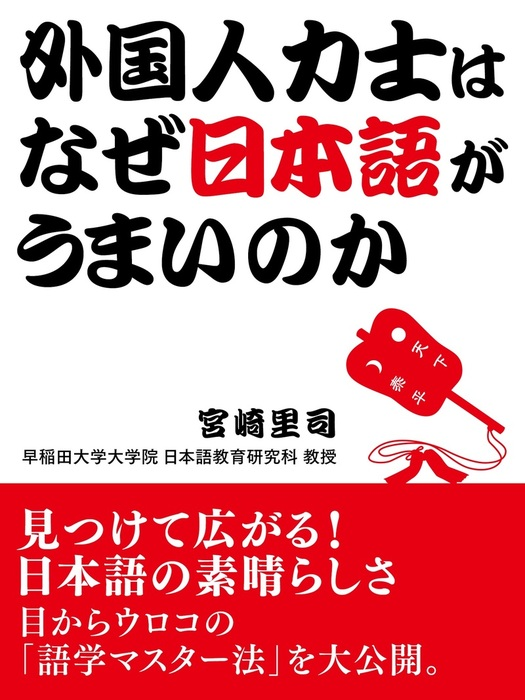 外国人力士はなぜ日本語がうまいのか拡大写真