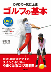 DVDで一気に上達 ゴルフの基本 <DVD無しバージョン>-電子書籍