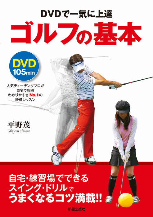 DVDで一気に上達 ゴルフの基本 <DVD無しバージョン>-電子書籍-拡大画像