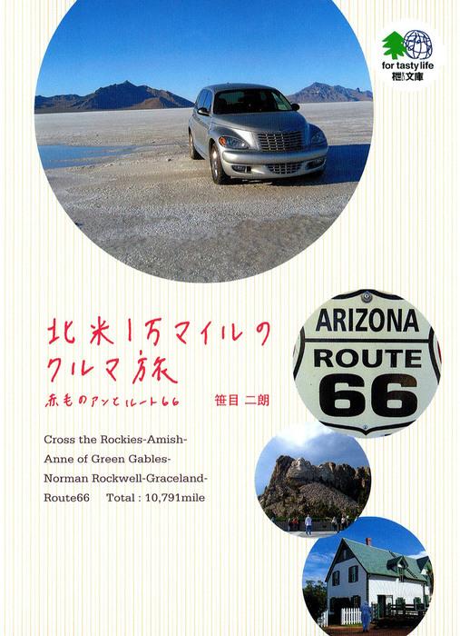 北米1万マイルのクルマ旅 : 赤毛のアンとルート66-電子書籍-拡大画像