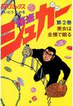 怪盗シュガー (2)-電子書籍