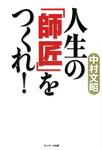 人生の「師匠」をつくれ!-電子書籍