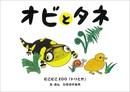 オビとタネ-電子書籍