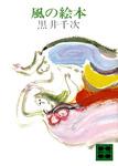 風の絵本-電子書籍