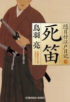 隠目付江戸日記(光文社文庫)