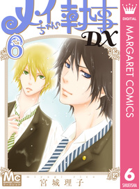 メイちゃんの執事DX 6-電子書籍