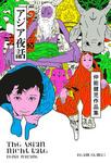仲能健児作品集 アジア夜話-電子書籍