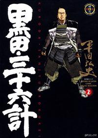 黒田・三十六計 2巻-電子書籍