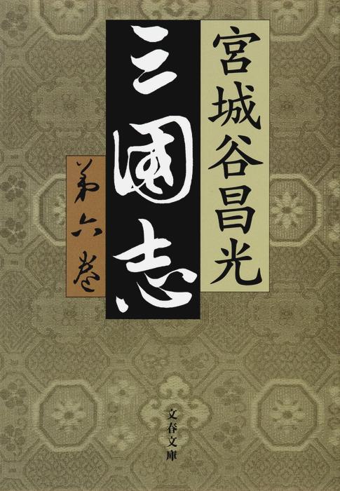三国志 第六巻拡大写真