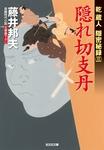 隠れ切支丹~乾蔵人 隠密秘録(三)~-電子書籍