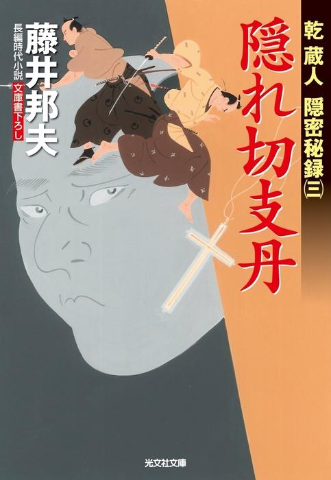 隠れ切支丹~乾蔵人 隠密秘録(三)~-電子書籍-拡大画像