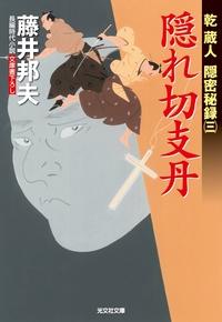 隠れ切支丹~乾蔵人 隠密秘録(三)~