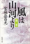 風は山河より(二)-電子書籍