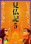 見仏記5 ゴールデンガイド篇-電子書籍