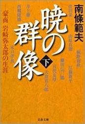 暁の群像(下)-電子書籍-拡大画像