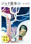 ジョナ散歩 プチキス(12)-電子書籍