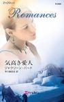気高き愛人-電子書籍