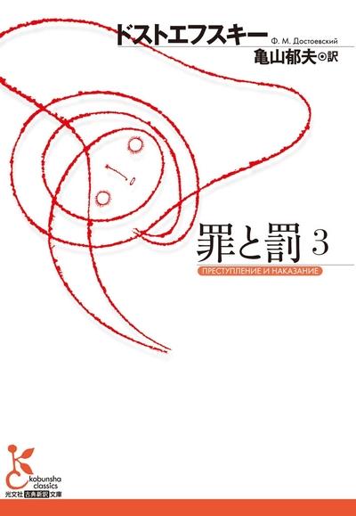 罪と罰 3-電子書籍
