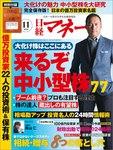 日経マネー 2016年 11月号 [雑誌]-電子書籍