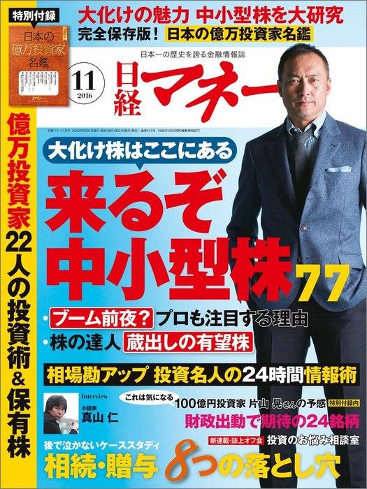 日経マネー 2016年 11月号 [雑誌]-電子書籍-拡大画像