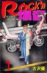 Rock'n爆音 1-電子書籍