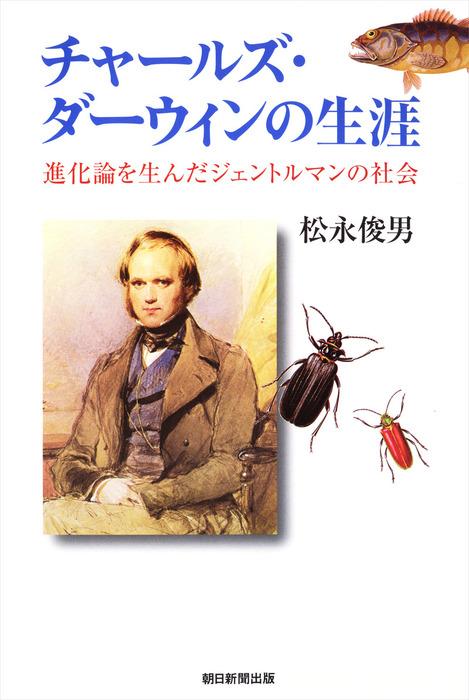 チャールズ・ダーウィンの生涯 進化論を生んだジェントルマンの社会-電子書籍-拡大画像