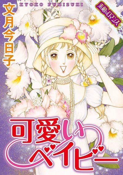 【素敵なロマンスコミック】可愛いベイビー-電子書籍