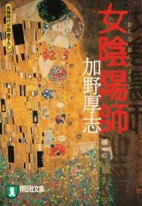 女陰陽師-電子書籍