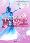 雪の女王 アンデルセン童話集-電子書籍