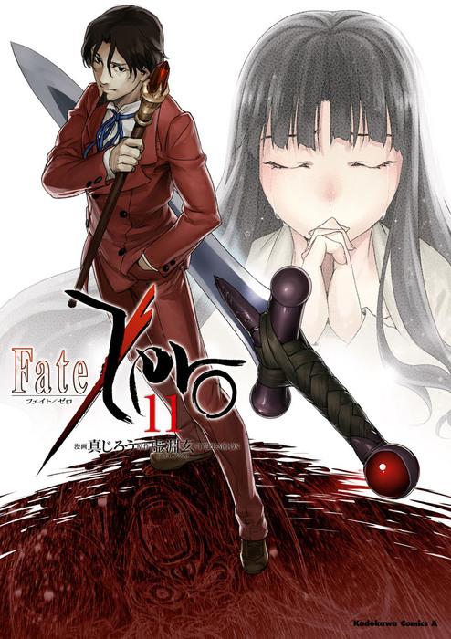 Fate/Zero(11)拡大写真
