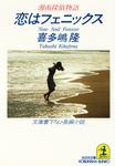 恋はフェニックス~湘南探偵物語~-電子書籍