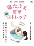 寝たまま簡単ストレッチ-電子書籍