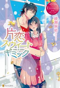 片恋スウィートギミック-電子書籍