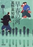 早春の河 八丁堀育ち4-電子書籍