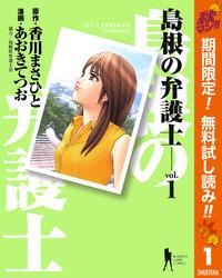 島根の弁護士【期間限定無料】 1-電子書籍