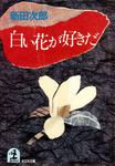 白い花が好きだ-電子書籍