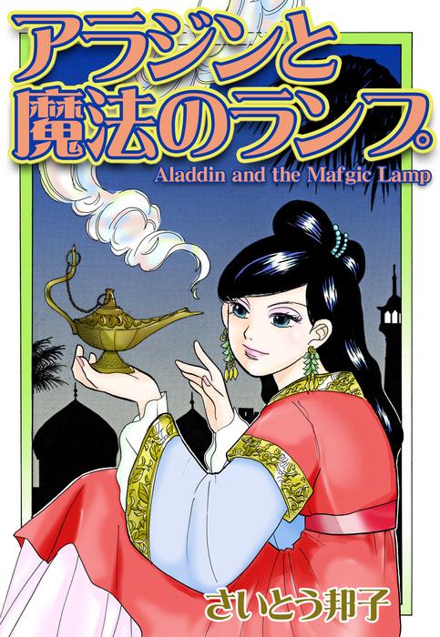 アラジンと魔法のランプ拡大写真