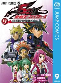 遊☆戯☆王5D's 9-電子書籍