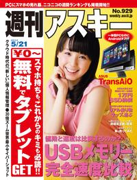 週刊アスキー 2013年 5/21号
