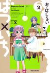 ばつ×いち (2)-電子書籍