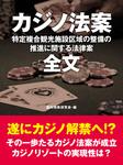 カジノ法案 全文-電子書籍