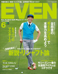 EVEN 2015年6月号 Vol.80-電子書籍