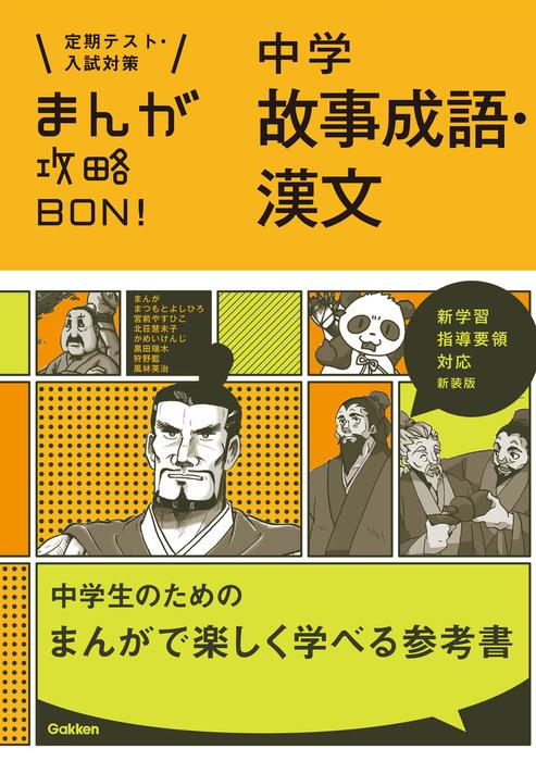 中学故事成語・漢文 新装版拡大写真