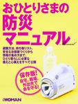 おひとりさまの防災マニュアル-電子書籍