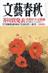 文藝春秋2017年3月号-電子書籍