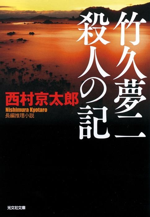 竹久夢二 殺人の記拡大写真